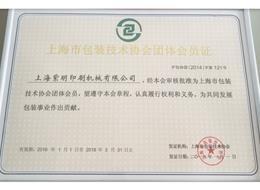 包装技术协会团体会员证