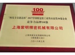 中国纸包装工业认证