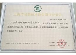 Group membership card of packaging technology association