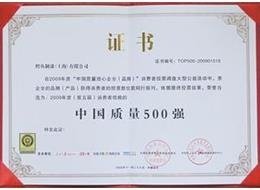 China's top 500 quality companies